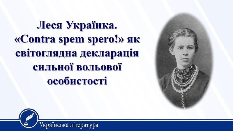 Леся Українка. «Contra spem spero!». Українська література 10 клас