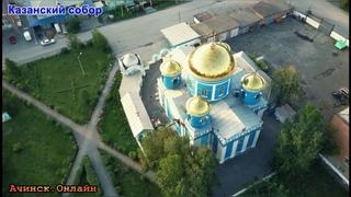 Казанский собор Ачинск   Церкви Соборы Храмы России