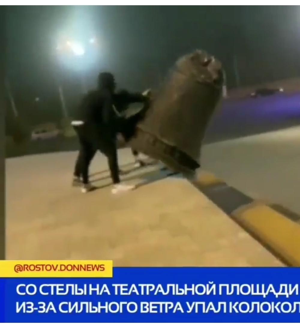 Ростов Дон На театральной из- за ветра со Стелы колокол упал