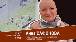 Анна Сафонова. Хорошая девочка.