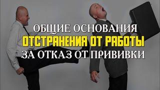 Общие вопросы ОТСТРАНЕНИЯ от РАБОТЫ за ОТКАЗ от ПРИВИВКИ ...