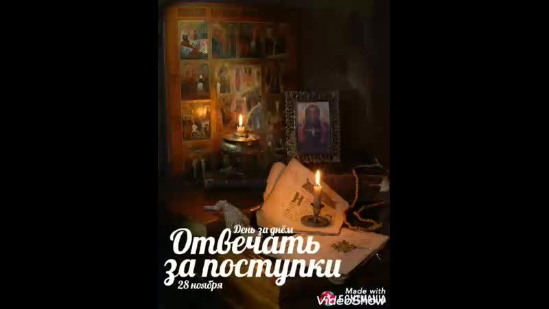 28 ноября День за днём Читает Виктор Золотоног