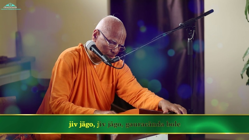HH Lokanath Swami - Jiv Jago Jiv Jago (10 Jun 2018    Heidelberg Germany)