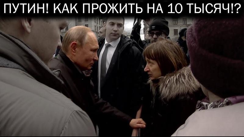 путен что то бубнит как прожить на 10800 рублей