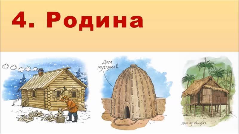 Елена Найденова «Что означает слово «народ» (6)