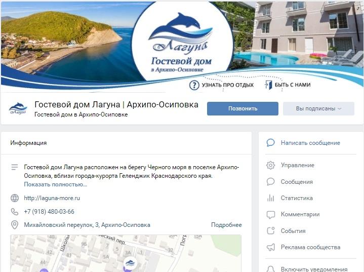 """Продвижение гостиницы """"Лагуна"""", изображение №7"""