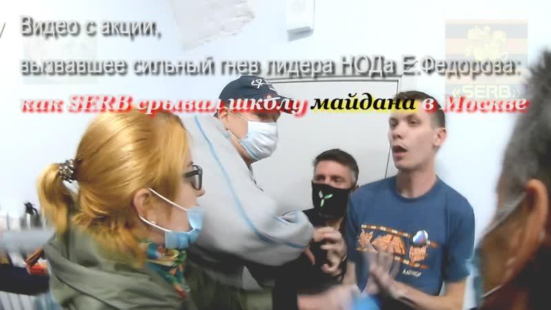 Видео с акции вызвавшее сильный гнев лидера НОДа Е Федорова Как SERB срывал школу майдана в Москве