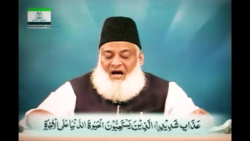 📌Wo Log Jinhone Pasand Kar Li Duniya Ki Zindagi Akhirat Ke Muqable Me - Al-Qur'an | Surah Ibraheem ||(Those Whose Has Chosen W