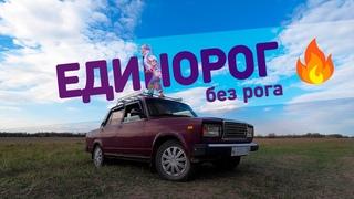 БАКЛАЖАН - ЕДИНОРОГ БЕЗ РОГА (Official Video, 2021)