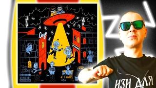 ЛУЧНИК СЛУШАЕТ ANTIHYPETRAIN (ЗАМАЙ, СЛАВА КПСС) | АНТИХАЙПТРЕЙН #ДОКОНЦА