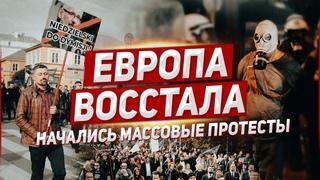 Грандиозное противостояние в Европе. Польша новости
