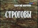 Строговы. Фильм первый 6 серия (1976)