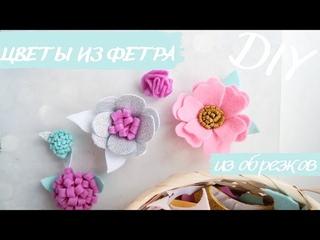 DIY Цветы из фетра мастер-класс🌺шить из фетра🌺простые цветы для детских заколочек и резиночек🌺#фетр
