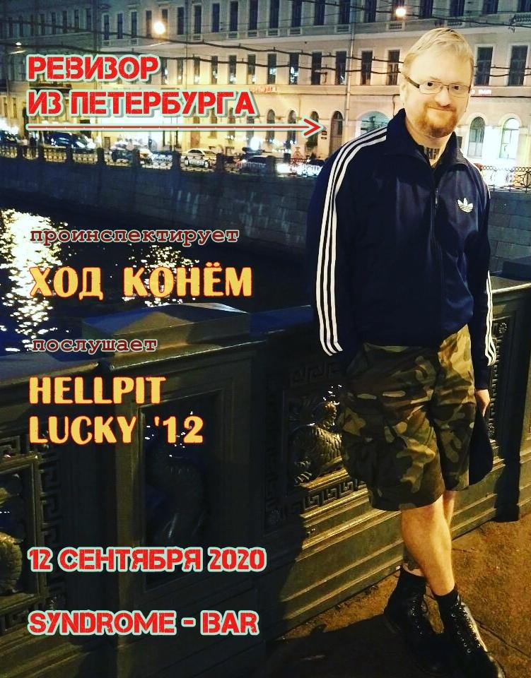 Афиша Екатеринбург Ревизор из Петербурга