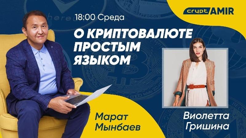 КриптАмир инста шоу с Виолеттой Гришиной Выпуск 1