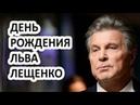 День рождения Льва Лещенко звезде эстрады 78 лет Тайны звезды эстрады раскрыты