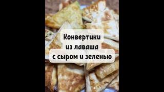 Лаваш с начинкой   Треугольники из лаваша с сыром   Лаваш с сыром и зеленью   Лаваш с творогом