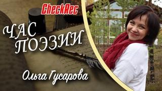 ЧАС ПОЭЗИИ - Ольга Гусарова