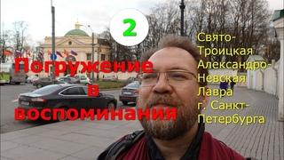 Погружение в воспоминания. Александро-Невская лавра в СПб. Часть 2