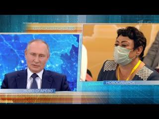 «Прививку пока не поставил, но обязательно это сделаю». Фрагмент Большой пресс-конференции Владимира Путина от