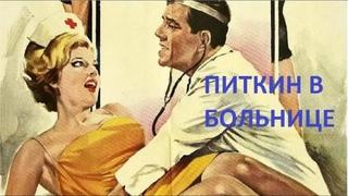 Приключения Питкина в больнице 1963 Full HD 1080p / Комедия (Советский дубляж)/ Норман Уиздом