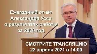 Ежегодный отчет Губернатора Красноярского края о результатах работы за 2020 год