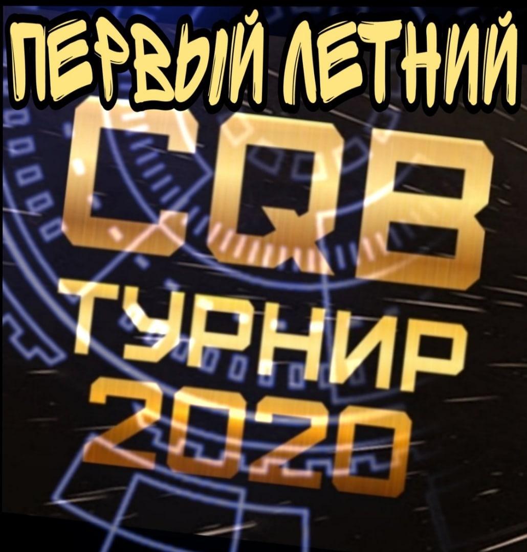 Афиша Красноярск CQB