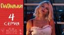 Папаньки 4 серия 1 сезон 💥 Папаньки счастливы и снова вместе реакция папы на стриптиз!! Сериал 2020