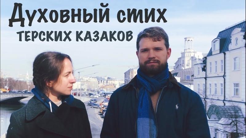 И ШЛА МАРИЯ Степан и Валентина Нестеровы МОСКВА СОКОЛ
