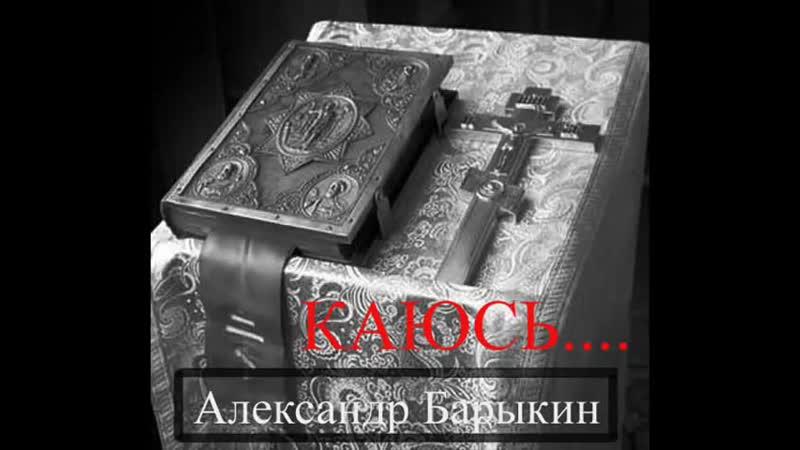 Каюсь А Барыкин