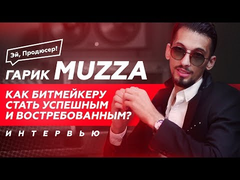 Как Битмейкеру Стать Успешным и Востребованным ГАРИК MUZZA Автор музыки Минимал Медуза Ноты