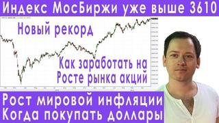 Новый рекорд МосБиржи ВТБ +7% доллар падает прогноз курса доллара евро рубля валюты на май 2021