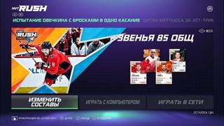 NHL 21| ЗАДАНИЕ 100 МАТЧЕЙ  И 1 200 000 ОЧКОВ HUT RUSH