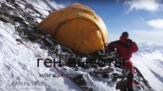 Восхождение на Эверест   Штурм вершины. Часть1