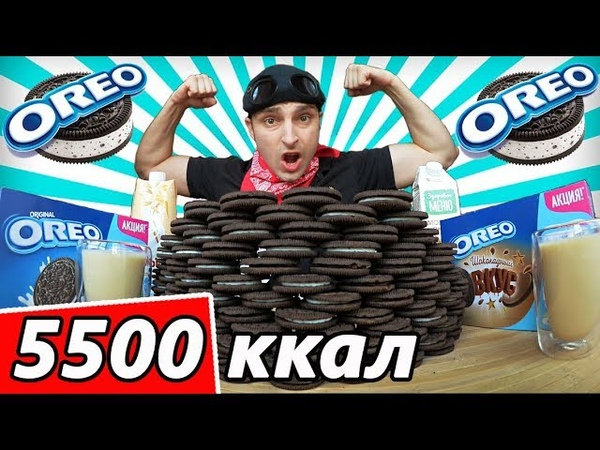 Съел 108 Oreo за раз 1 кг Орео и 2 литра овсяного молока 5500 ккал Обзор еды Обжор