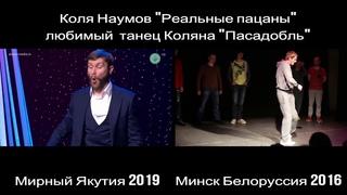 Коля Наумов Реальные пацаны любимый танец Коляна Пасадобль