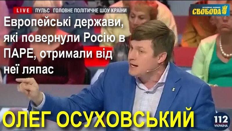 Осуховський Європейські держави які повернули Росію в ПАРЕ отримали від неї ляпас