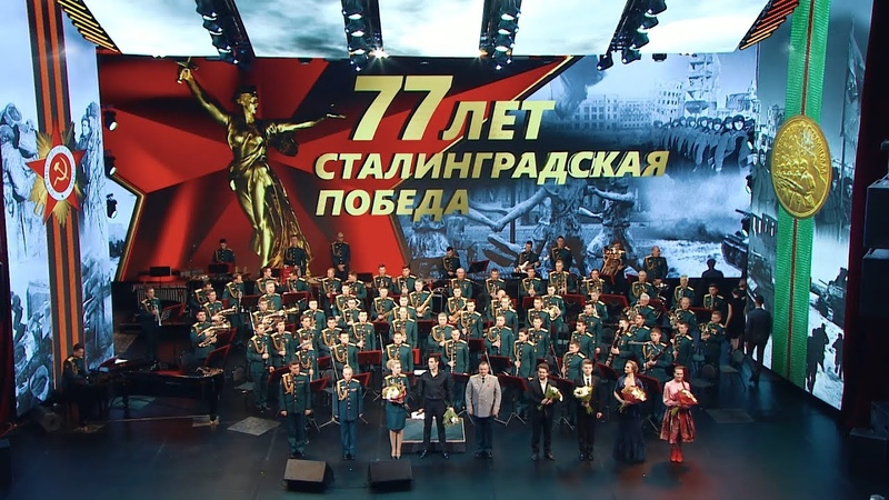 От ВОЛГИ до БЕРЛИНА концерт посвящённый 77 годовщине в СТАЛИНГРАДСКОЙ БИТВЕ