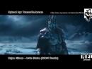 V Nilsen Arctic Globe WW Remix Фантастический клип 720