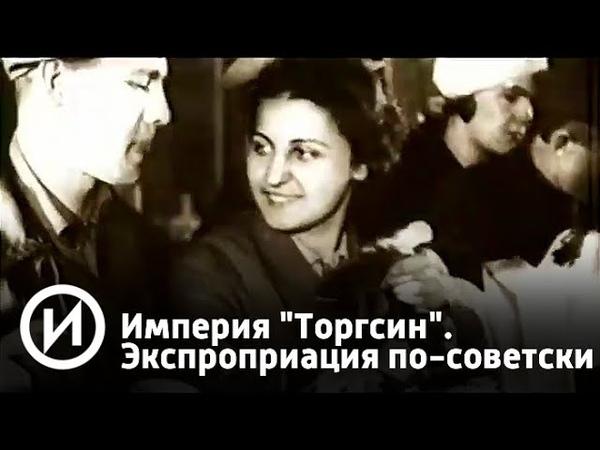 Империя Торгсин Экспроприация по советски Телеканал История