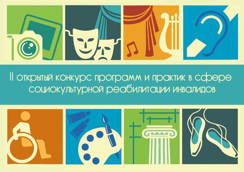 Стартовал конкурс программ и практик в сфере социокультурной реабилитации инвалидов, изображение №1