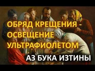 Обряд крещения - освещение ультрафиолетом АЗ БУКА ИЗТИНЫ РУСЬ 19