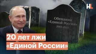 «Единая Россия» от 2001 до наших дней: как нам врали в предвыборных программах