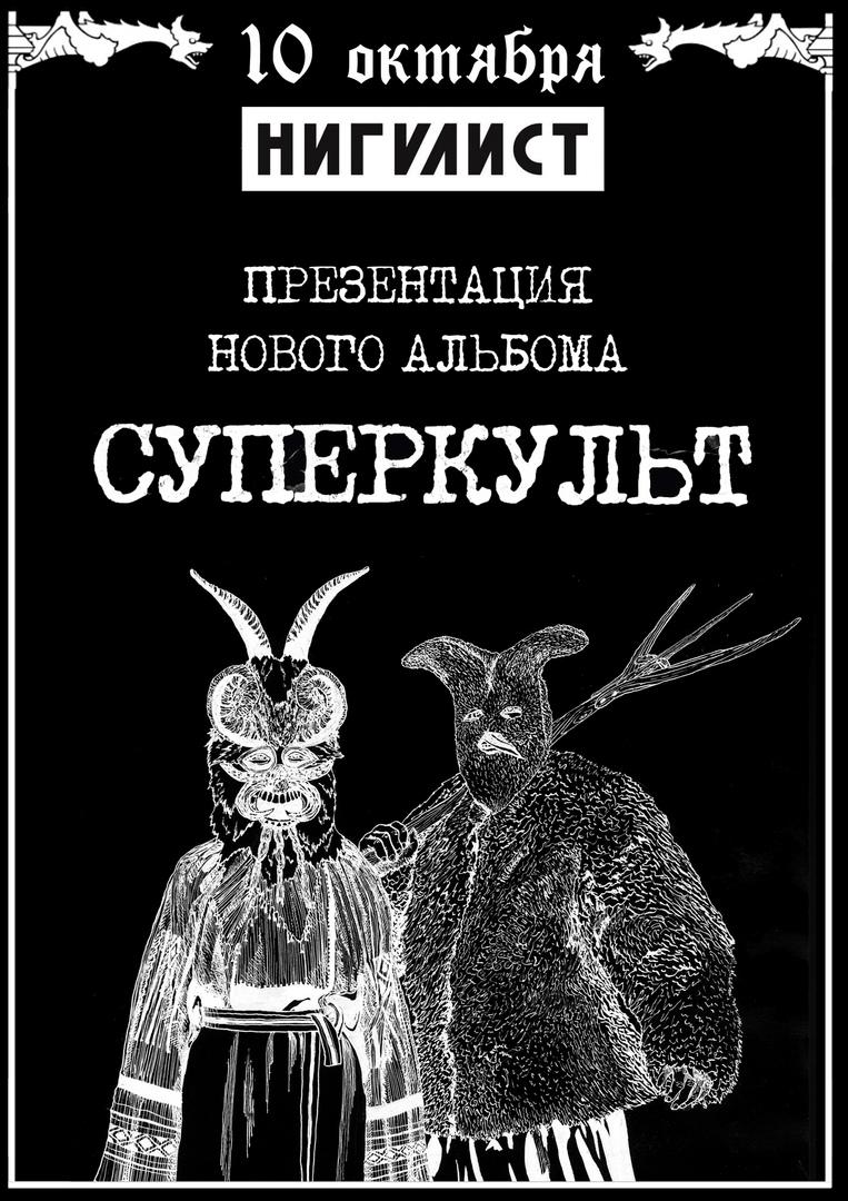 Афиша Воронеж Суперкульт Воронеж 10 октября