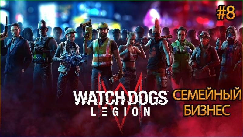 Прохождение Watch Dogs Legion Часть 8 Семейный Бизнес
