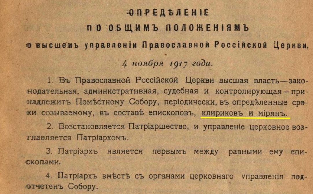 Краткий диалог на тему Литургии Иакова