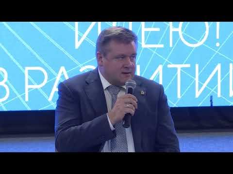 В Рязани презентовали идеи по развитию экономики