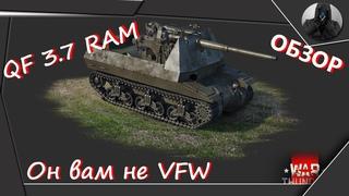 WarThunder/ QF 3.7 RAM - Он вам не VFW [Обзор]