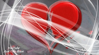Валентинка для тебя! Музыкальная открытка. Два сердца...