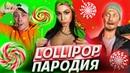 Lollipop - Gafur JONY   ПАРОДИЯ LOLLIPOP